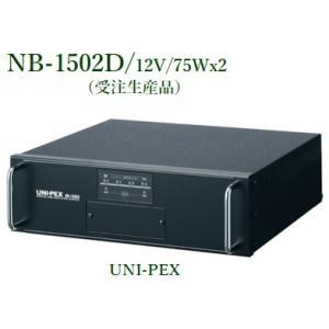 ユニペックス  DC12V車載用電力アンプ(受注生産) <代引不可> NB-1502D|yokoproshop