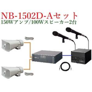 ユニペックス  DC12V 150W車載用電力アンプ(受注生産) NB-1502D+NX-9500+H-542/100X2+MD-58X2+LS-310X2+LB-710|yokoproshop