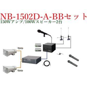 ユニペックス  DC12V 150W車載用電力アンプ(受注生産) NB-1502D+NX-9500+H-542/100X2+MD-58+LS-310X2+LB-710+WM-3400X2+DU-350X2+AA-3800BX2|yokoproshop