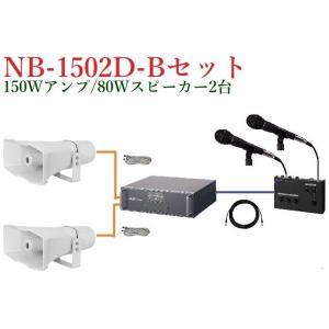 ユニペックス  DC12V 150W車載用電力アンプ(受注生産) NB-1502D+NX-R303+H-391X2+P-800NX2+MD-58X2+LS-310X2+LB-710|yokoproshop