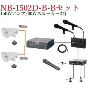 ユニペックス  DC12V 150W車載用電力アンプ(受注生産) NB-1502D+NX-R303+H-391X2+P-800NX2+MD-58X2+LS-310X2+LB-710+WM-3400+NDW-301+AA-3800BX2|yokoproshop