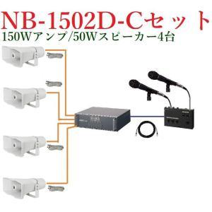ユニペックス  DC12V 150W車載用電力アンプ(受注生産) NB-1502D+NX-R303+H-391X4+P-500X4+MD-58X2+LS-310X4+LB-710|yokoproshop