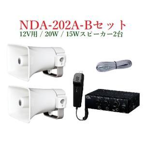 ユニペックス  車載システムセット12V 20W  NDA-202A+CK-231/15X2+LS-404|yokoproshop