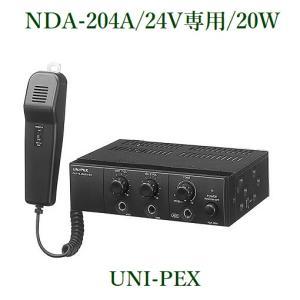 ユニペックス  車載アンプ 20W NDA-204A(マイク付き)|yokoproshop