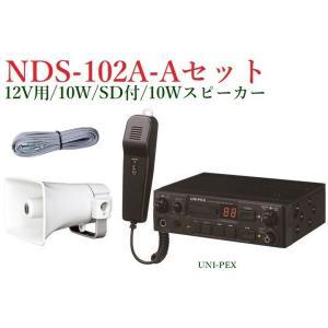 ユニペックス  車載システムセット12V 10W  NDS-102A+CK-231/10+LS-404|yokoproshop
