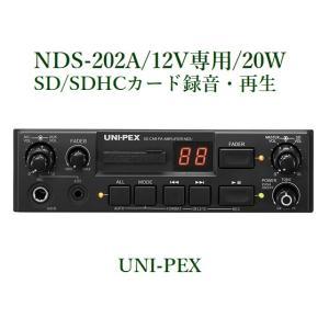 ユニペックス  SDレコーダー付車載アンプ 20W/ NDS-202A(マイク付き)|yokoproshop