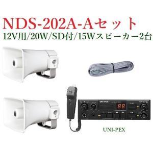 ユニペックス  車載システムセット12V 20W  NDS-202A+CK-231/15X2+LS-404|yokoproshop