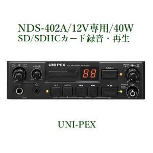 ユニペックス  SDレコーダー付車載アンプ/40W  NDS-402A|yokoproshop