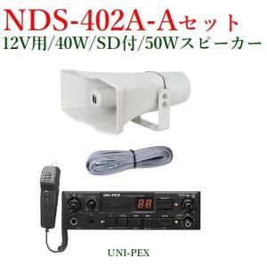ユニペックス  車載システムセットSD付12V 40W / NDS-402A+CV381/25AX2+LS-404|yokoproshop