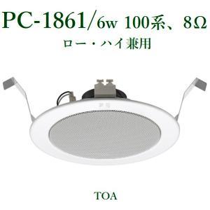TOA  天井埋込型スピーカー/ BGM用 / PC-1861|yokoproshop
