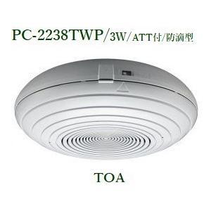 TOA  露出型スピーカー3W / アッテネーター付 / PC-2238TWP|yokoproshop