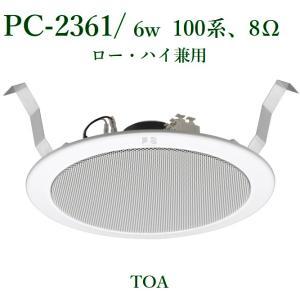 TOA  天井埋込型スピーカー 6W 8Ω  BGM用 / PC-2361|yokoproshop