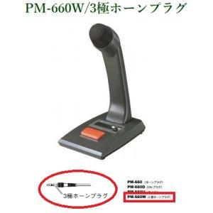 TOA  卓上型マイク リモート機能付 / PM-660W|yokoproshop