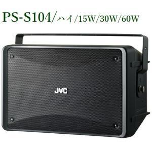 JVC  全天候型スピーカーPS-S104|yokoproshop