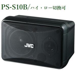 JVC  コンパクトスピーカー 2本1組 PS-S10B(黒色)|yokoproshop