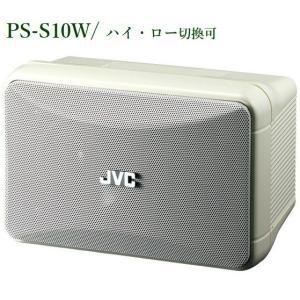 JVC  コンパクトスピーカーPS-S10W(白色)2本1組 PS-S10W|yokoproshop