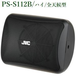 JVC  全天候型スピーカー(防滴型)PS-S112B|yokoproshop