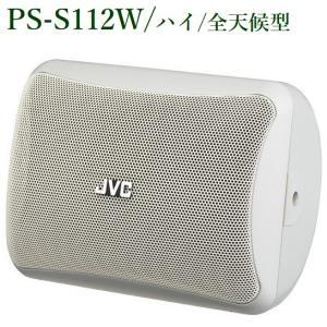 JVC  全天候型スピーカー(防滴型)PS-S112W|yokoproshop