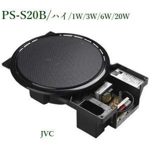 JVC  シーリングスピーカー(広指向性タイプ)PS-S20B(ブラック色)|yokoproshop