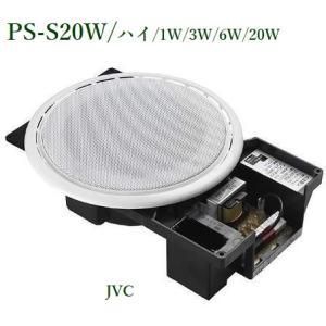 JVC  シーリングスピーカー(広指向性タイプ)PS-S20W(ホワイト色)|yokoproshop