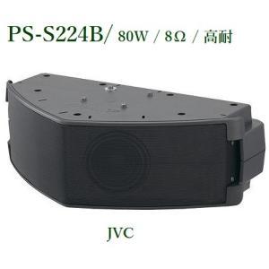 JVC  コンパクトスピーカーPS-S224B(ブラック色)|yokoproshop