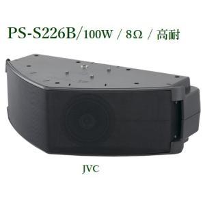JVC コンパクトスピーカー 100W /  PS-S226B|yokoproshop