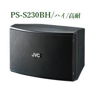 JVC コンパクトスピーカー 1.5W・2.5W・5W・15W / PS-S230BH|yokoproshop