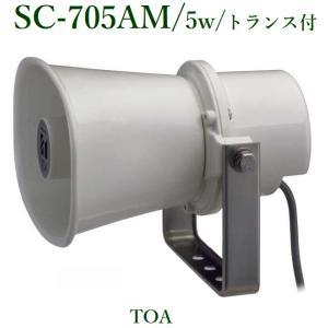 TOA  ホーンスピーカー 5W/トランス付 / SC-705AM|yokoproshop