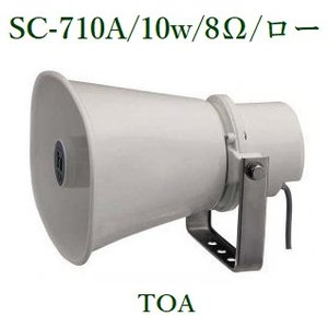 TOA  車載用ホーンスピーカー定格入力 10W / 8Ω SC-710A|yokoproshop