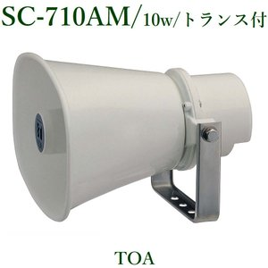TOA  ホーンスピーカー 10W/トランス付 / SC-710AM|yokoproshop