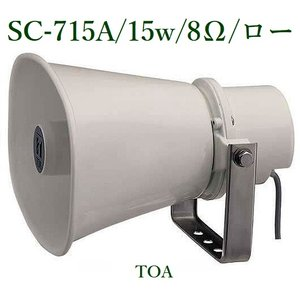TOA  車載用ホーンスピーカー定格入力 15W /8Ω  SC-715A|yokoproshop