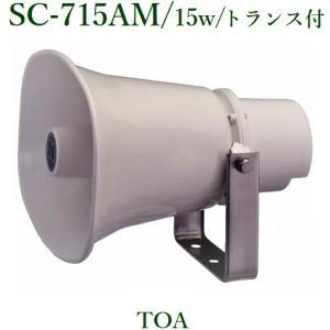 TOA  ホーンスピーカー 15W/トランス付(代引不可) SC-715AM|yokoproshop