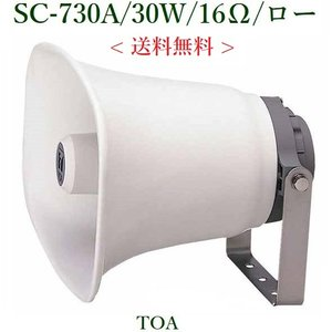TOA  車載用ホーンスピーカー定格入力 30W / 16Ω(代引不可)  SC-730A|yokoproshop