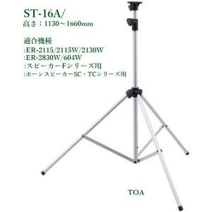 TOA  スピーカースタンド(代引不可)  ST-16A|yokoproshop