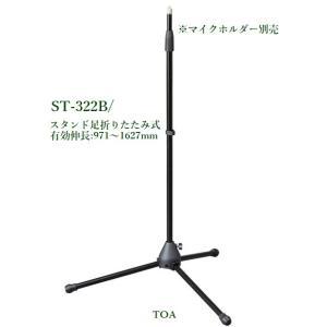 TOA  床上型マイクスタンド (代引不可) / ST-322B yokoproshop