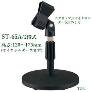 TOA 卓上型マイクスタンド / ST-65A|yokoproshop