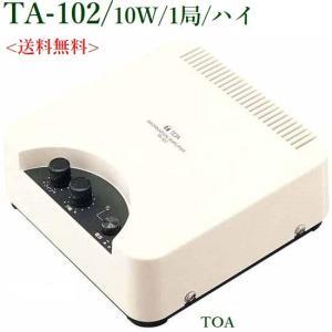 TOA  インフォメーションアンプ 10W/1局/<代引不可> TA-102|yokoproshop