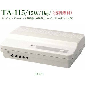 TOA  簡易型アンプ 15W1局<代引不可> TA-115|yokoproshop