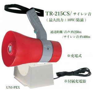ユニペックス  6W充電式防滴形メガホン(サイレン音付・コンパクト型)/代引不可/ TR-215CS|yokoproshop