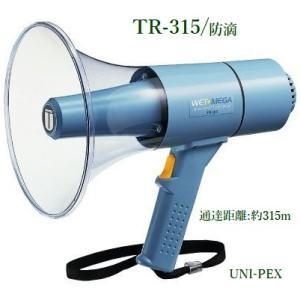 ユニペックス  防滴形メガホン(15W)/代引不可/ TR-315|yokoproshop