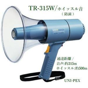 ユニペックス  防滴形メガホン(15Wホイッスル音付)/代引不可/ TR-315W|yokoproshop