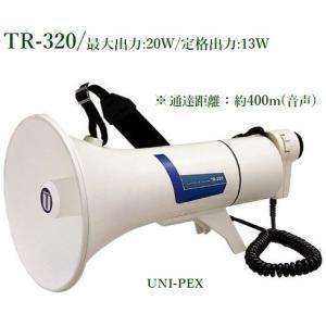 ユニペックス  メガホン(ショルダー型)/代引不可/ TR-320|yokoproshop
