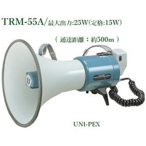 ユニペックス  15Wメガホン(ハイパワータイプ)/代引不可/ TRM-55A|yokoproshop