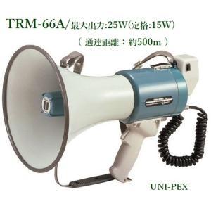 ユニペックス  15Wメガホン(ハイパワータイプ)/代引不可/ TRM-66A|yokoproshop