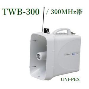 ユニペックス  300MHz帯 防滴スーパーワイヤレスメガホン(チューナー内蔵)/代引不可/  TWB-300|yokoproshop