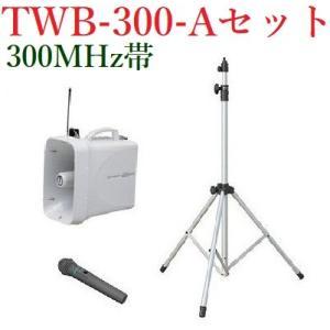 ユニペックス 防滴スーパーワイヤレスメガホンセット/チューナー内蔵 /代引不可/ TWB-300+WM-3400+ST-110|yokoproshop