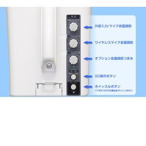 ユニペックス 防滴スーパーワイヤレスメガホンセット/チューナー内蔵 /代引不可/ TWB-300+WM-3400+ST-110|yokoproshop|02