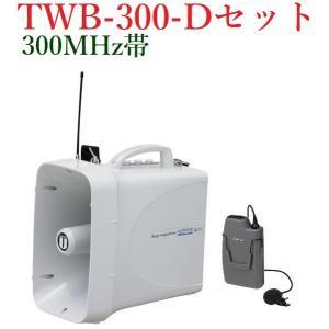 ユニペックス 防滴スーパーワイヤレスメガホンセット/チューナー内蔵 /代引不可/ TWB-300+WM-3100|yokoproshop