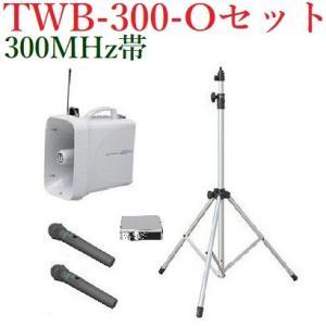 ユニペックス 防滴スーパーワイヤレスメガホンセット/チューナー内蔵/代引不可/  TWB-300+WM-3400X2+SU350+ST-110|yokoproshop