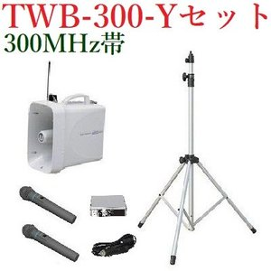 ユニペックス 防滴スーパーワイヤレスメガホンセット/チューナー内蔵/代引不可  TWB-300+WM-3400X2+SU350+ST-110+LD300|yokoproshop